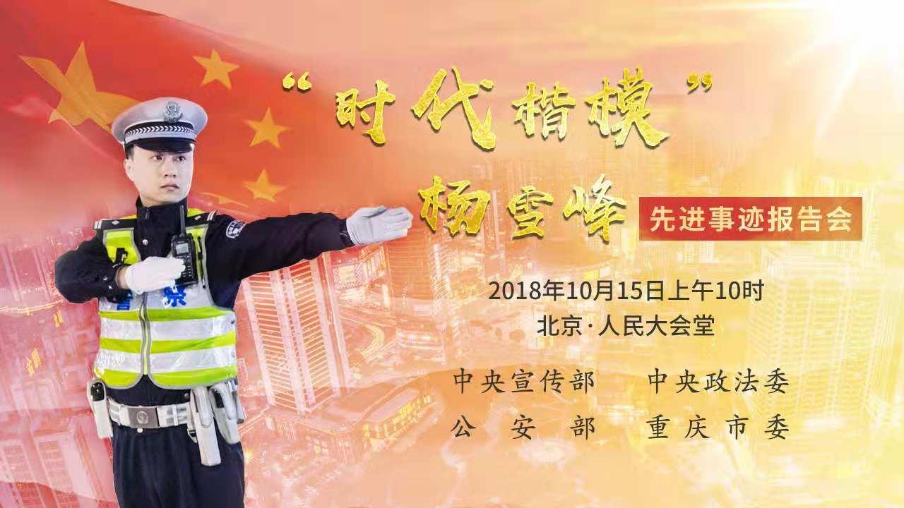 """""""杨雪峰同志先进事迹报告会""""网络直播"""