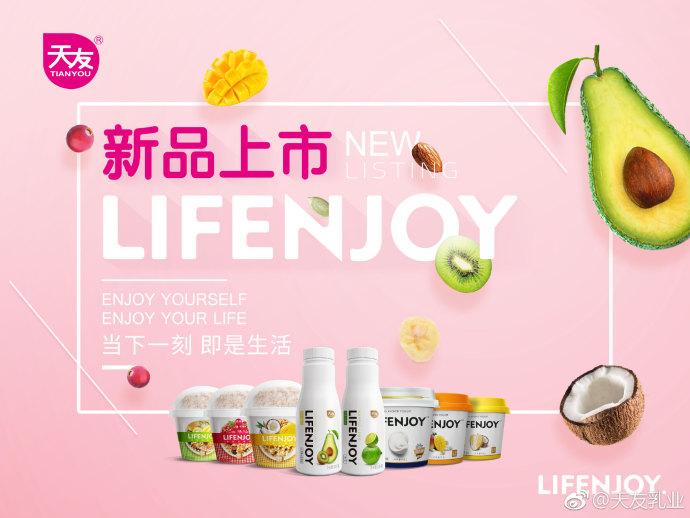 天友全新系列酸奶副品牌LIFENJOY上市