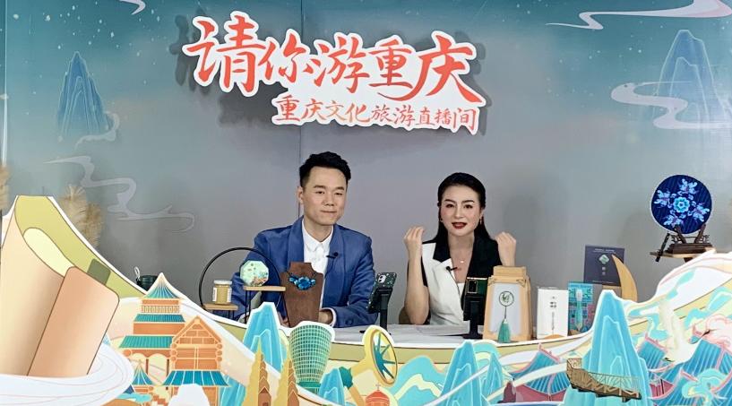 重庆文旅直播秀 引百万人围观抢购