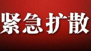 正在直播:重庆新冠肺炎确诊病例活动轨迹 寻找接触者