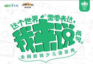 重庆首档少儿语言秀《我来说》