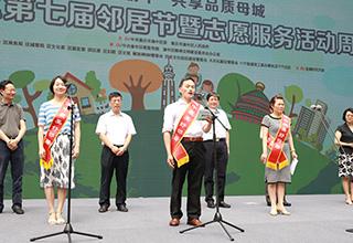 渝中区第七届邻居节昨日开幕