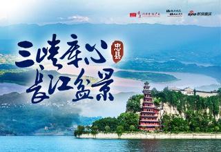 重庆双晒第二季忠县云上文旅馆上线