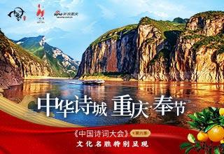 奉节邀您关注《中国诗词大会》