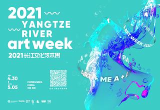 2021长江文化艺术周启幕