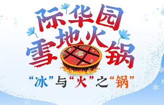 """际华园雪地火锅 冰与火之""""锅"""""""