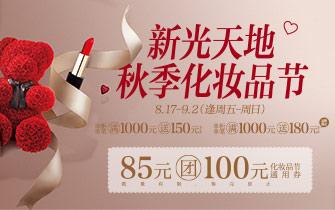 新光天地重庆秋季化妆品节