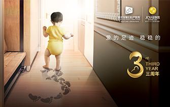重庆安琪儿三周年 邀请宝宝上头条