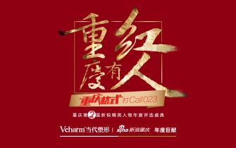 重庆有红人第2届热度再续 邀你解读重庆格式
