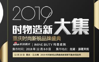 2019重庆时尚新锐品牌盛典启幕