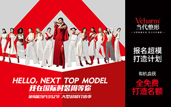 HELLO NEXT TOP MODEL 我在国际时?#29240;?#31561;你