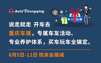 2019重庆国际汽车展览会盛大开启
