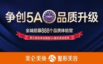 争创5A 品质升级 全城招募888位品质体验官