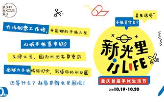 新光里·重庆首届手帐生活节