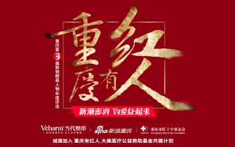 重庆有红人第三届新潮澎湃 为爱红动归来