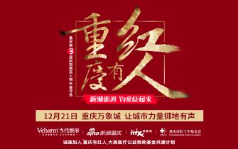 重庆有红人第3届 点击报名/推选重庆红人