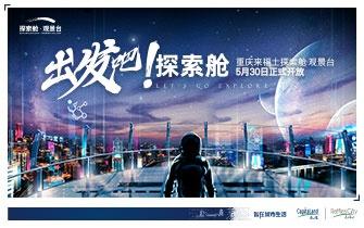 探索舱·观景台5月30日重庆来福士正式开放