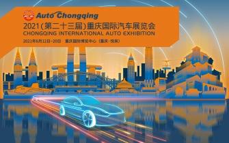 融合发展 智领未来 2021年重庆车展明日开幕