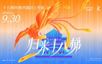 9月30日,十八梯传统风貌区荣耀启幕!