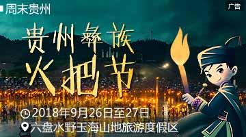 周末贵州·贵州彝族火把节火起来!