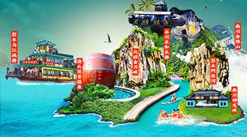 品质旅行季 旅游集团带你玩转重庆