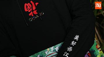 綦江文旅时装周走秀款限量发售!