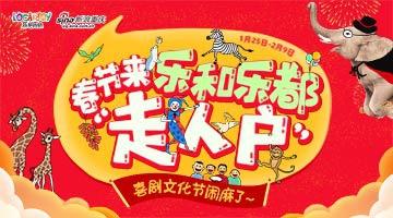 乐和乐都国际小丑节遇喜剧文化节