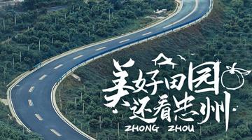 """橘海环绕的忠县""""三峡橘乡""""田园综合体"""