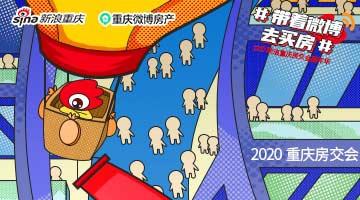 2020重庆秋季房交会专题