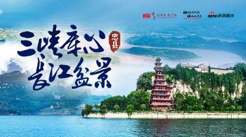 忠县云上文旅馆正式上线