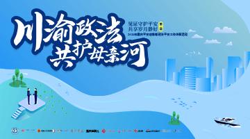 川渝政法共护母亲河