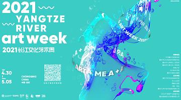 2021长江文化艺术周正式启幕