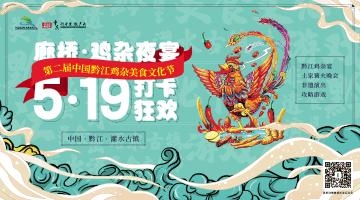 黔江鸡杂美食文化节即将开幕