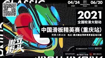 中国滑板精英赛 看重庆选手傲立街头
