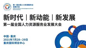 围观第一届全国人力资源服务业发展大会