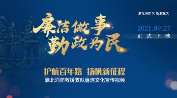 渝北消防廉洁文化宣传视频发布
