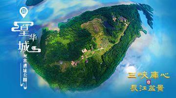 打卡忠州八景——皇华城考古遗址公园