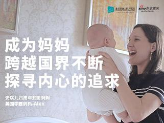 >成为妈妈 成为更好的自己