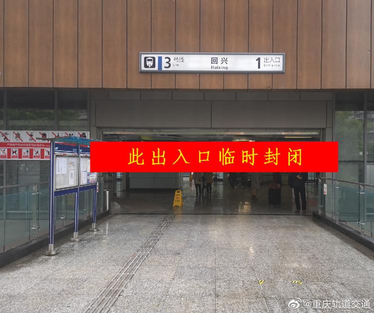 轨道3号线回兴站、双龙站部分出入口将封闭施工两个月