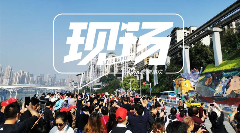 重庆太阳营业了!游客暖阳下拍照打卡