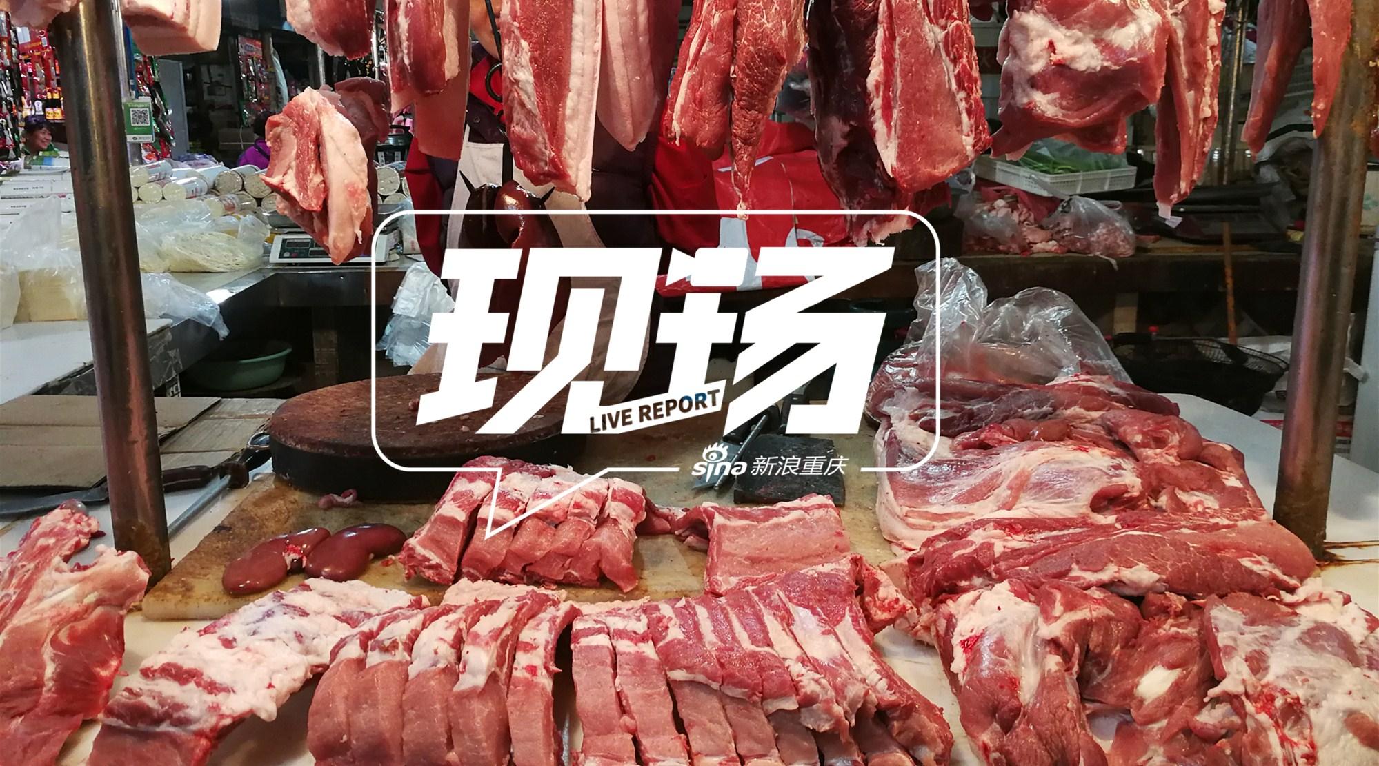 实地打探重庆猪肉价格 排骨每斤降5元