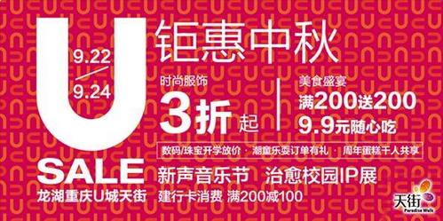 龙湖重庆U城天街周年大促