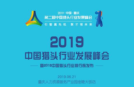 中国猎头行业发展峰会6月21日开幕
