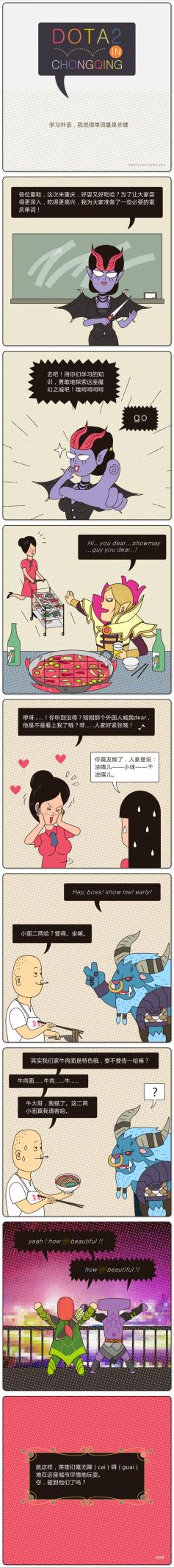 (重庆本土知名插画师-陈翌鹤)