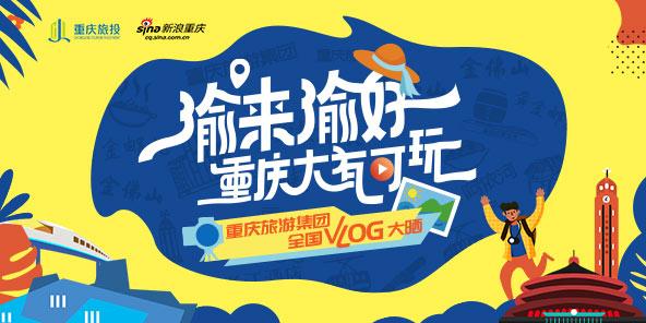 Vlog博主推荐重庆旅游超全玩法