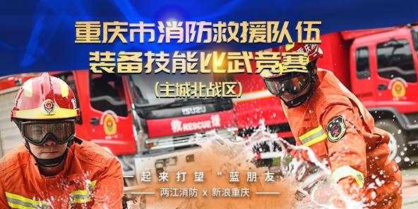消防救援队伍装备技能比武竞赛