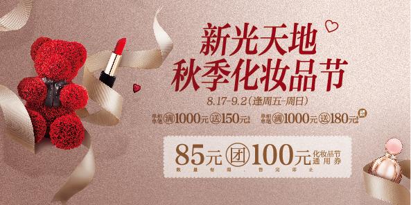 新光天地秋季化妆品节