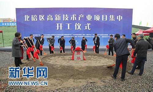 北碚高新技术产业项目集中开工。新华网发(曾晓隆 摄)