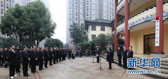 12月31日,重庆破产法庭揭牌成立仪式现场。新华网 发(重庆市高级人民法院供图)
