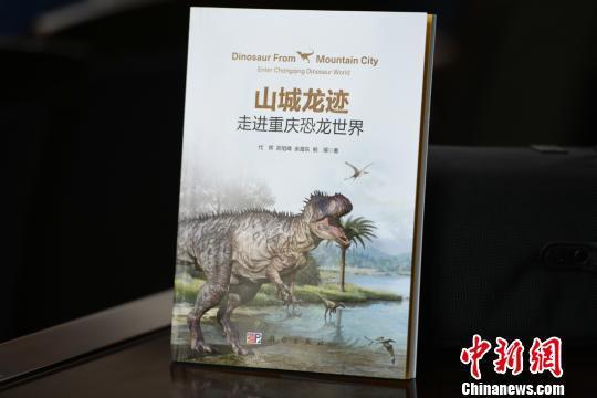 图为国内首部以重庆为范围进行恐龙科普教育的著作《山城龙迹走进重庆恐龙世界》。重庆市规划和自然资源局供图